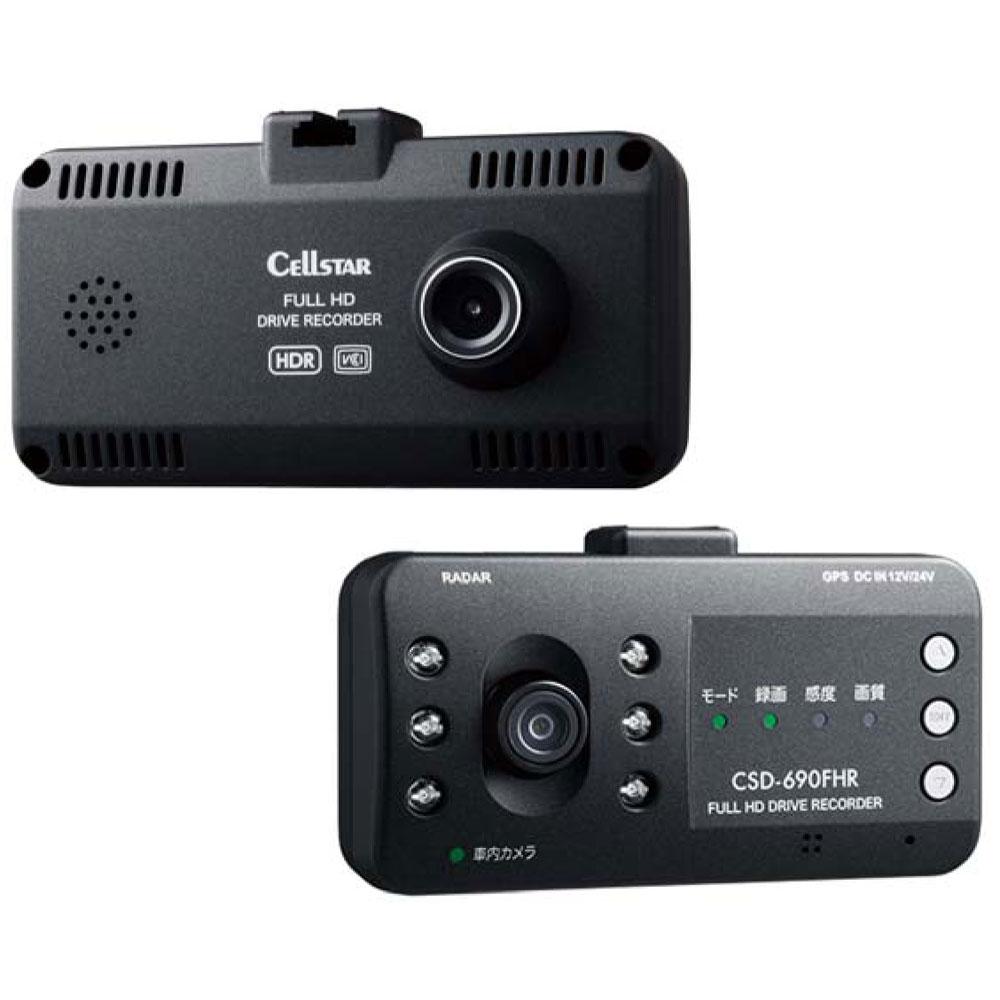 CSD-690FHR セルスター ツインカメラ搭載 ドライブレコーダー CELLSTAR [CSD690FHR]【返品種別A】