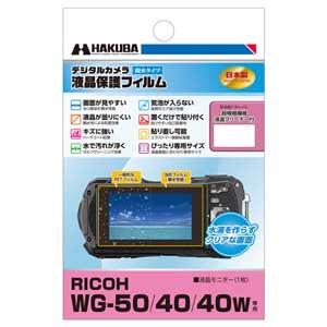 DGFH-RWG50 ハクバ RICOH「WG-50/WG-40/WG-40W」用 液晶保護フィルム 親水タイプ