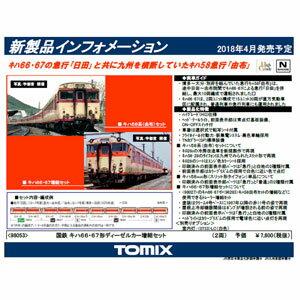 [鉄道模型]トミックス TOMIX (Nゲージ) 98053 国鉄 キハ66・67形 ディーゼルカー増結セット (2両) [トミックス 98053 キハ66 67 ゾウケツ2R]【返品種別B】【送料無料】
