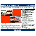 [鉄道模型]トミックス TOMIX (Nゲージ) 98053 国鉄 キハ66・67形 ディーゼルカー増結セット (2両) [トミックス 98053 キハ66 6...