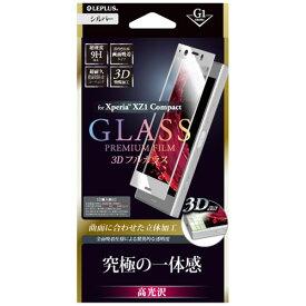 LP-XPXC1FGFRSV MS Products Xperia XZ1 Compact(SO-02K)用 ガラスフィルム 高光沢 [G1]0.25mm(シルバー) LEPLUS(ルプラス)「GLASS PREMIUM FILM」 3D フルガラス