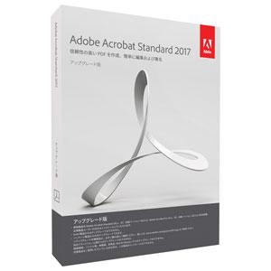 Acrobat Standard 2017 アップグレード版 アドビ ※パッケージ版【送料無料】