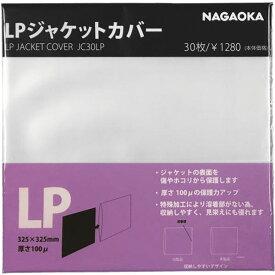 JC30LP ナガオカ レコード・アウタージャケット(30枚入)【レコード外袋】 NAGAOKA