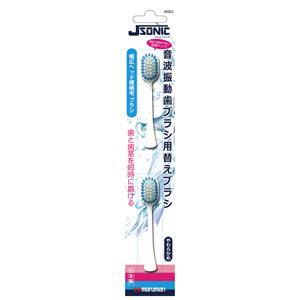 JK002 マルマン 幅広ヘッド+極細毛ブラシ【2本入】 maruman 音波振動歯ブラシ用 [JK002]【返品種別A】