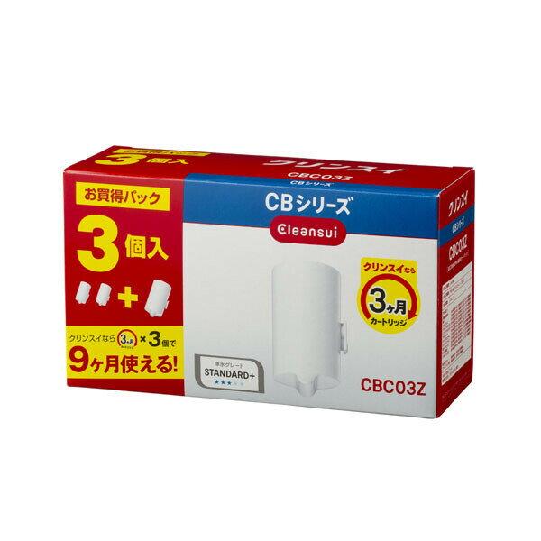 CBC03Z 三菱レイヨンクリンスイ 浄水器用カートリッジ(3個入り) クリンスイ CBシリーズ [CBC03Z]【返品種別A】