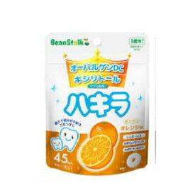 ビーンスターク ハキラ オレンジ味 45g ビーンスターク・スノー ビ-ンスタ-クハキラ