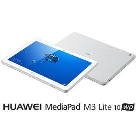 HDN-W09(M3LITE10WP) HUAWEI(ファーウェイ) 10.1型タブレットパソコン 「HUAWEI MediaPad M3 Lite 10 wp」 シルバー※Wi-Fiモデル
