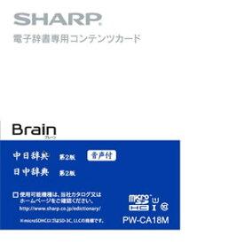 PW-CA18M シャープ 電子辞書SHARP(Brain)対応追加コンテンツ【マイクロSD版】中国語辞書カード(音声付)