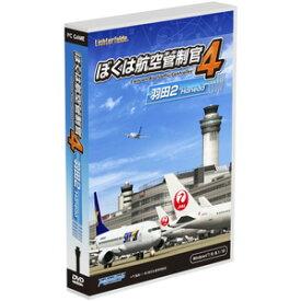 【Windows】ぼくは航空管制官4 羽田2 テクノブレイン ※パッケージ版