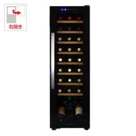 (標準設置料込)WE-C27W デバイスタイル ワインセラー(27本収納/最大31本) 【右開き】 deviceSTYLE