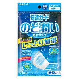 快適ガード のど潤いぬれマスク 無香タイプ レギュラーサイズ 3セット入 白元アース KGノドウルオイマスクムコウレギユ3