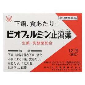 【第2類医薬品】ビオフェルミン止瀉薬 12包 大正製薬 ビオフエルミンシシヤヤク 12H [ビオフエルミンシシヤヤク12H]【返品種別B】