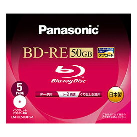LM-BE50DH5A パナソニック データ用 2倍速対応BD-RE 5枚パック50GB ホワイトプリンタブル Panasonic
