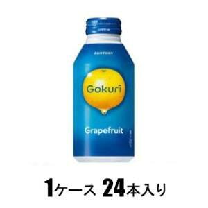 Gokuri グレープフルーツ 400g(1ケース24本入) サントリー GOKURIグレ-プF400GX24