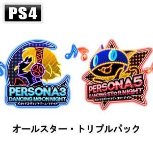 【デジタル特典付】【PS4】ペルソナダンシング オールスター・トリプルパック アトラス [ATS-01845 PS4ペルソナダンシング ゲンテイ]【返品種別B】