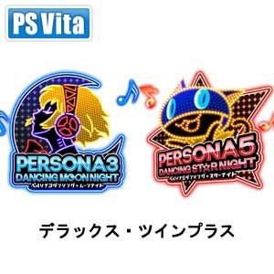 【デジタル特典付】【PS Vita】ペルソナダンシング デラックス・ツインプラス アトラス [ATS-01805 PSVペルソナダンシング ゲンテイ]【返品種別B】