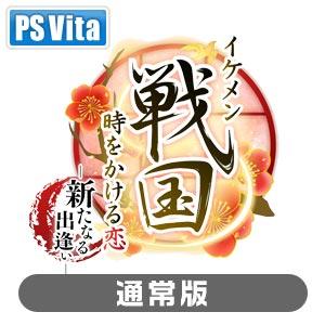 【特典付】【PS Vita】イケメン戦国◆時をかける恋 新たなる出逢い(通常版) アイディアファクトリー [VLJM-38084 PSVイケメンセンゴク]【返品種別B】