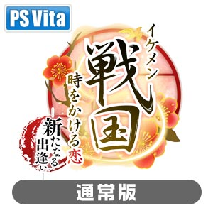 【PS Vita】イケメン戦国◆時をかける恋 新たなる出逢い(通常版) アイディアファクトリー [VLJM-38084 PSVイケメンセンゴク]【返品種別B】