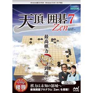 天頂の囲碁7 Zen マイナビ