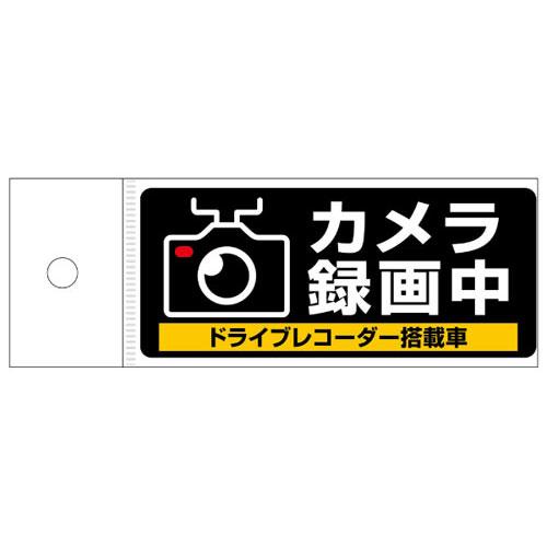 SR013 ヒサゴ ドライブレコーダーシール(S) [SR013]【返品種別A】