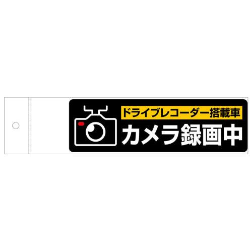 SR014 ヒサゴ ドライブレコーダーシール(M) [SR014]【返品種別A】
