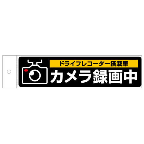 SR015 ヒサゴ ドライブレコーダーシール(L) [SR015]【返品種別A】
