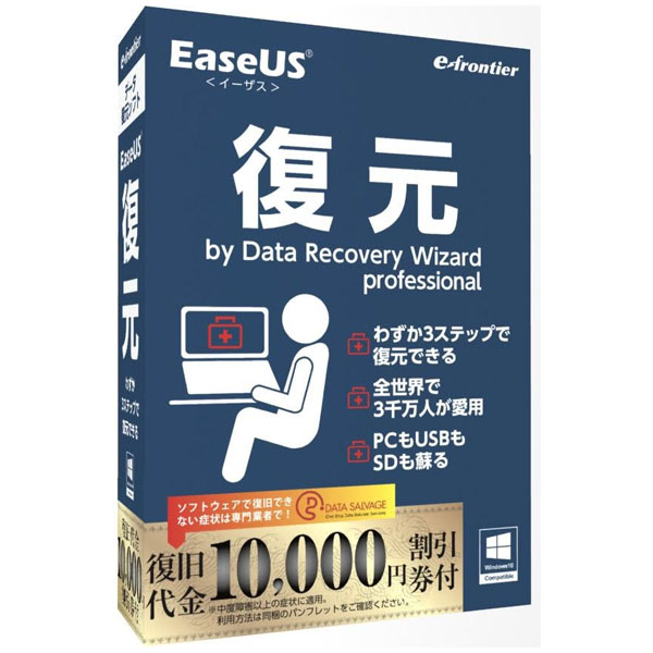 EaseUS 復元 by Data Recovery Wizard 1PC版 イーフロンティア ※パッケージ版