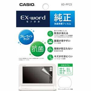 XD-PF23 カシオ エクスワード用液晶保護フィルム(ブルーライトカット) CASIO