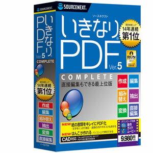 いきなりPDF Ver.5 COMPLETE ソースネクスト ※パッケージ版【返品種別B】