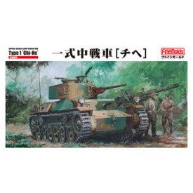 1/35 帝国陸軍 一式中戦車[チヘ](履帯リニューアル)【FM57】 ファインモールド