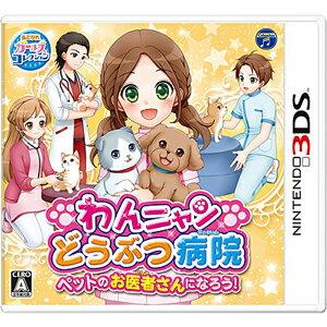 【3DS】わんニャンどうぶつ病院 ペットのお医者さんになろう! 日本コロムビア [CTR-P-BW2J 3DSペットノオイシャサンニナロウ]