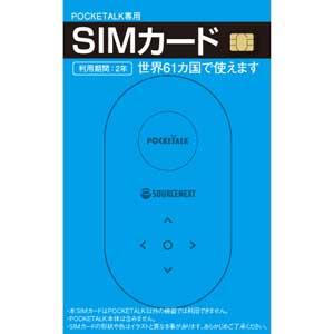 POCKETALKセンヨウSIM2ネン ソースネクスト POCKETALK(ポケトーク) 専用グローバルSIM(2年)