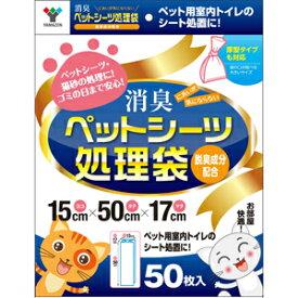 RPS-50 山善 ペットシーツ処理袋