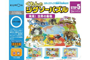 KUMON くもんのジグソーパズル STEP5 発見!世界の動物 くもん出版