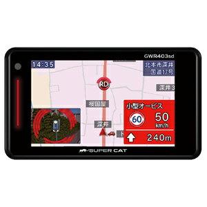 GWR403SD ユピテル レーダー探知機GPS・タッチパネル搭載 YUPITERU Super Cat [GWR403SD]【返品種別A】