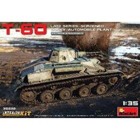 1/35 T-60後期型増加装甲仕様(ゴーリキー自動車工場製)内部再現【MA35232】 ミニアート