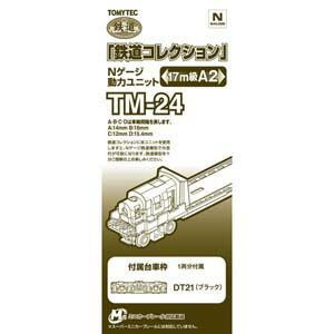 [鉄道模型]トミーテック 【再生産】(N) 鉄コレ動力17m級A2 TM-24 [TM-24 ドウリヨク 17mA2]【返品種別B】