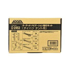 D2453 エーモン工業 オーディオ・ナビゲーション取付キット(ダイハツ タント用)