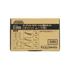 D2455 エーモン工業 オーディオ・ナビゲーション取付キット(ダイハツ ムーブ・ウェイク用)