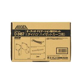 D2457 エーモン工業 オーディオ・ナビゲーション取付キット(ダイハツ ハイゼットカーゴ用)