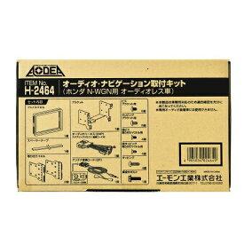 H2464 エーモン工業 オーディオ・ナビゲーション取付キット(ホンダ N-WGN用 オーディオレス車)