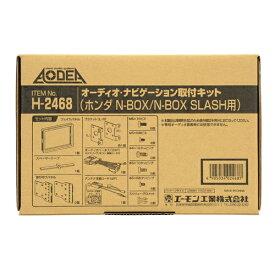 H2468 エーモン工業 オーディオ・ナビゲーション取付キット(ホンダ N-BOX/N-BOX SLASH用)