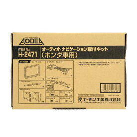H2471 エーモン工業 オーディオ・ナビゲーション取付キット(ホンダ車用)