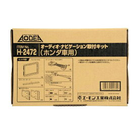 H2472 エーモン工業 オーディオ・ナビゲーション取付キット(ホンダ車用)