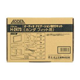 H2473 エーモン工業 オーディオ・ナビゲーション取付キット(ホンダ フィット用)