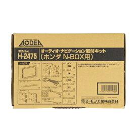 H2475 エーモン工業 オーディオ・ナビゲーション取付キット(ホンダ N-BOX用)