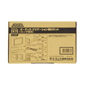 H2476 エーモン工業 オーディオ・ナビゲーション取付キット(ホンダ N ONE用 オーディオレス車)