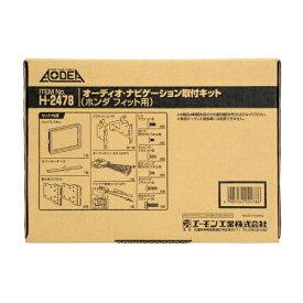 H2478 エーモン工業 オーディオ・ナビゲーション取付キット(ホンダ フィット用)