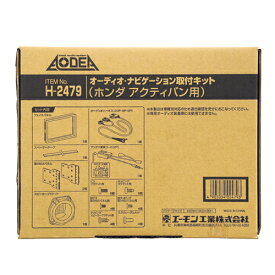 H2479 エーモン工業 オーディオ・ナビゲーション取付キット(ホンダ アクティバン用)