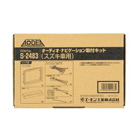 S2483 エーモン工業 オーディオ・ナビゲーション取付キット(スズキ車用)